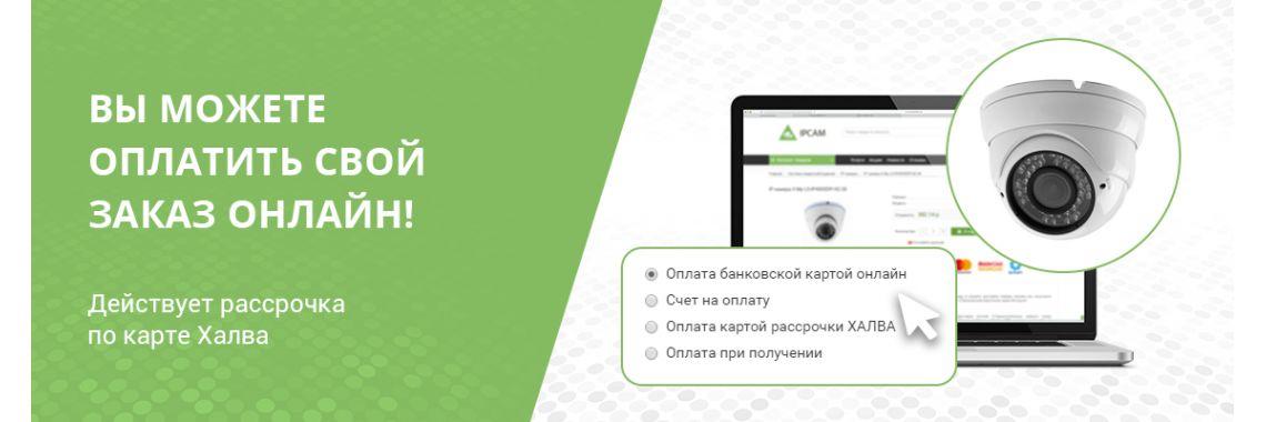Оплата заказа онлайн