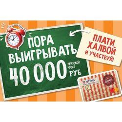 В рассрочку покупай – деньги получай. Халва разыграет 40 000 рублей