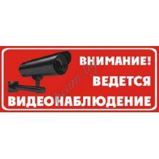 Табличка ведется видеонаблюдение смотреть фото